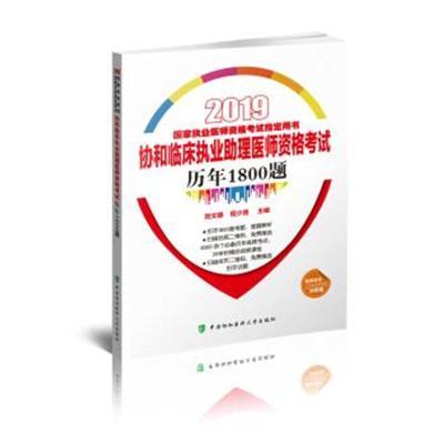 正版書籍 2019執醫考試叢書-2019年國家執業醫師資格考試 協和臨床執業助理