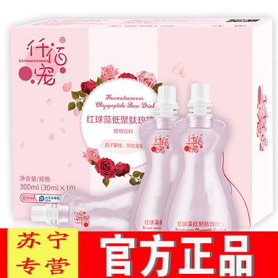 【防偽可查】【蘇寧專營】仟佰寵小獸仟佰寵紅球藻低聚肽玫瑰飲10袋/盒 3盒