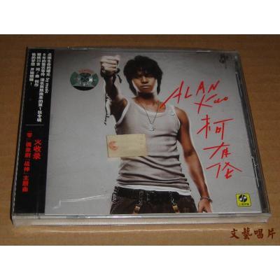 正版 柯有倫:同名專輯 CD 新索音樂