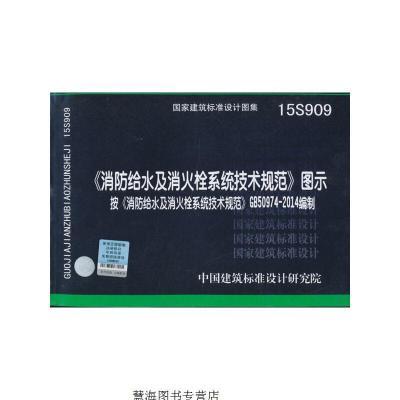 [購買前咨詢]15S909《消防給水及消火栓系統技術規范》圖示中國建