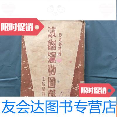 【二手9成新】滾翻運動圖解民國25年初版) 9781113141288