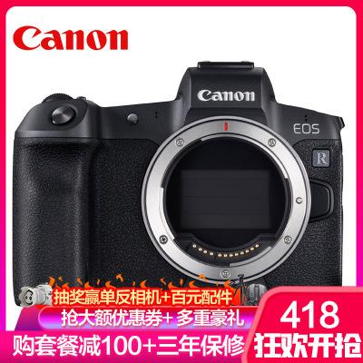 佳能(Canon)EOS R 全畫幅微單數碼相機 單機身 EOSR 專業全畫幅微單單電 3030萬像素 Vlog相機 4K視頻拍攝 五軸防抖 禮包版