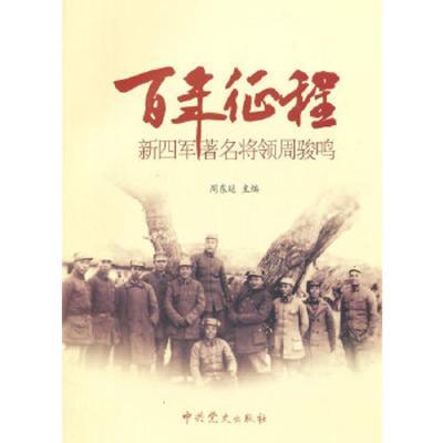 正版 百年征程:新四軍將領周駿鳴周東延中史出版社9787509815953