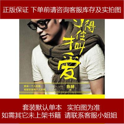 守得住才叫爱 陈赫 长江文艺出版社 9787535474773