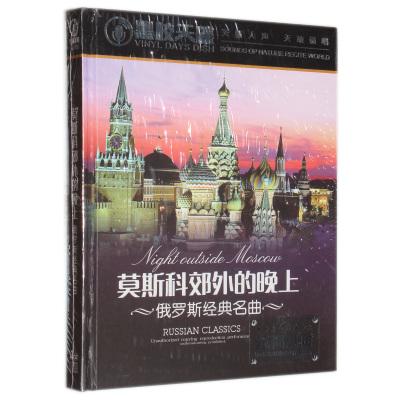 俄罗斯经典名曲合集 莫斯科郊外的晚上 汽车载CD光盘碟片无损黑胶