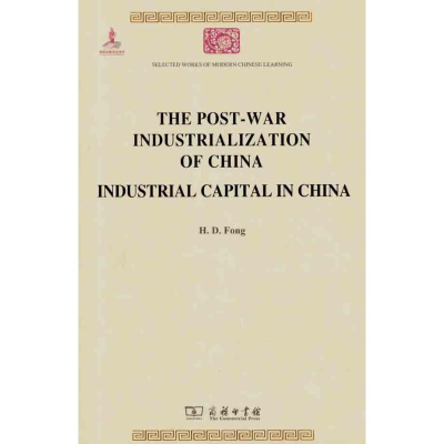 THE POST-WAR INDUSTRIALIZATION OF CHINA  INDUSTRIAL CAPITAL