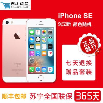 【二手9成新】蘋果 SE/iPhone SE顏色隨機64G 移動聯通電信全網通4G蘋果手機 國行