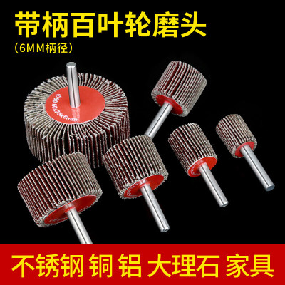 帶柄葉輪百葉輪砂布磨頭帶柄百葉磨頭帶柄頁輪打磨頭除銹20-30mm