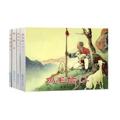 红色经典故事(4)中国连环画经典故事系列