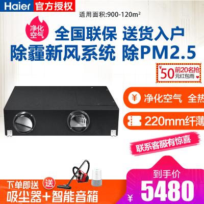 海爾(Haier)家用中央空調 全熱除霾新風系統 除PM2.5 全熱交換器回收 空氣凈化70 HQR-25BXF