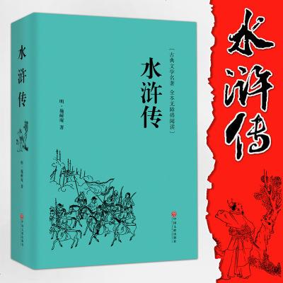 正版精装 水浒传 四大名著之一正版 中国古典文学名著经典小说书籍