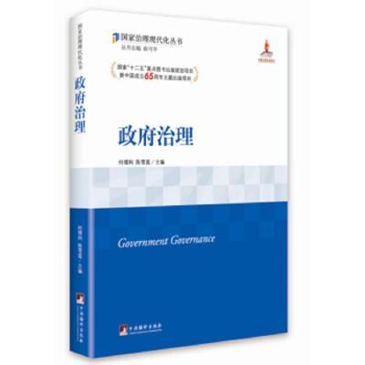 正版 政府治理 中央编译出版社 何增科