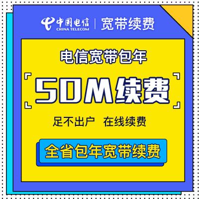 【寬帶續費】湖北武漢電信50M單寬帶包年繳費辦理官方充值快速到賬