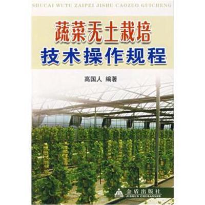 蔬菜無土栽培技術操作規程高國人9787508244532金盾出版社