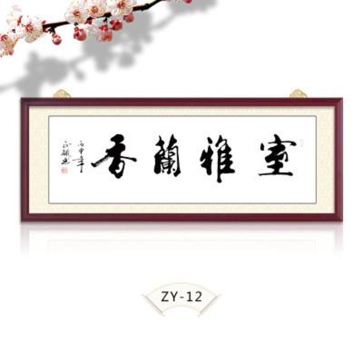 办公室客厅装饰画带框实木装裱牌匾 字画室雅兰香ZY-12 励志书法书房挂画