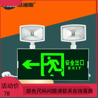 消防应急灯新国标LED安全指示灯牌二合一疏散停电应急照明灯
