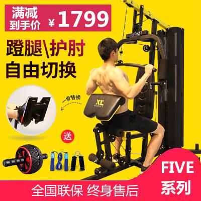 軍霞(JUNXIA) 軍霞綜合訓練器 家用多功能健身器材 組合力量運動訓練器械 單人站