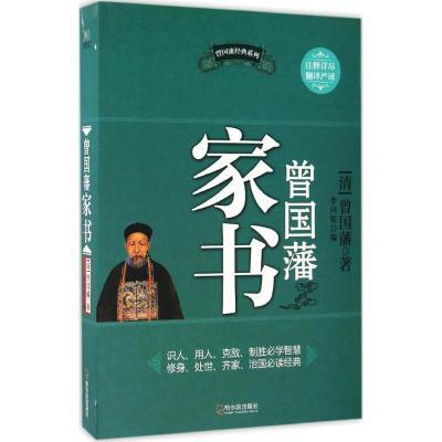 TSY1曾國藩家書