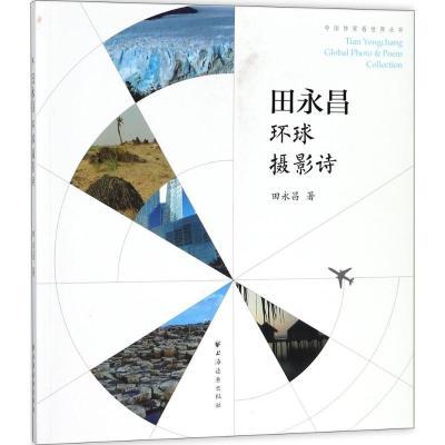 田永昌环球摄影诗