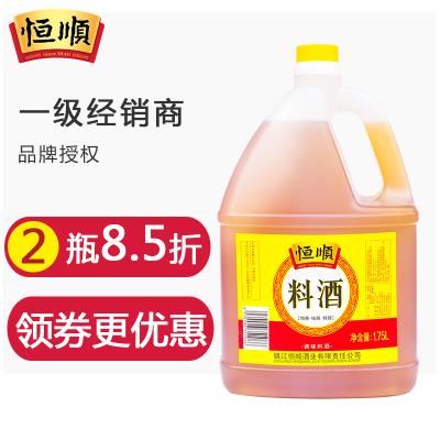 【免邮】恒顺料酒 黄酒家用炒菜去腥 厨房调味料 桶装1.75L