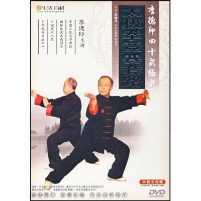 正版 李德印 四十式 楊式太極拳競賽套路 DVD 楊式太極拳40式