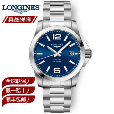 浪琴(LONGINES)手表康卡斯系列時尚商務休閑防水機械男表