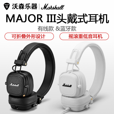 MARSHALL MAJOR III马歇尔头戴式HIFI重低音线控监听耳机带麦克风