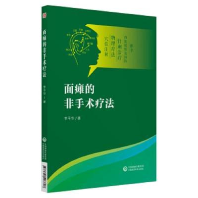 正版 面癱的非手術療法 李平華 中國醫藥科技 9787521407808 書