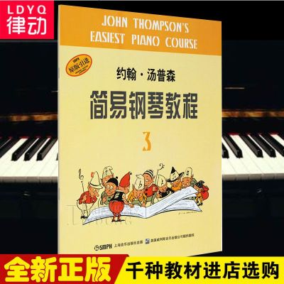 正版小汤3 约翰汤普森简易钢琴教程第三册书籍 约翰汤普森简易钢琴教程3儿童基础钢琴教材 上音钢琴考级书 乐理知识基础