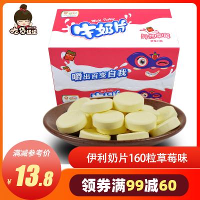 伊利牛奶片草莓味160g乳制品零食品