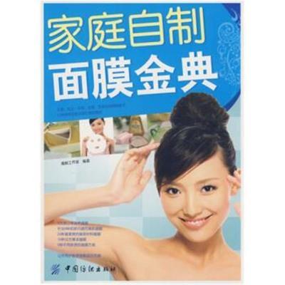 家庭自制面膜金典 凰朝工作室 9787506452120 中國紡織出版社