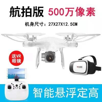 超长续航无人机航拍器高清四轴飞行器遥控飞机 定高720P 白色