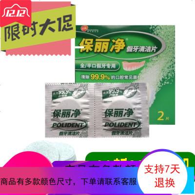 保麗凈假牙清潔片 60片全半口假牙專用泡騰片清潔劑殺菌去漬