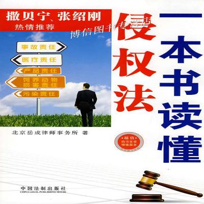 正版一本书读懂侵权法 北京岳成律师事务所编 中国法制出版社中国