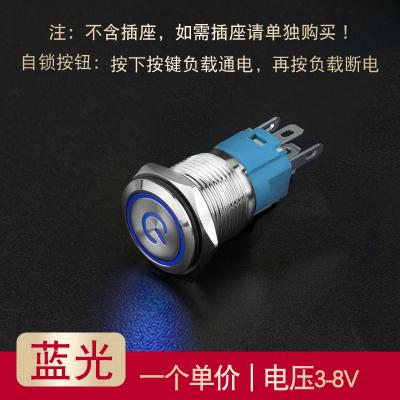 16MM金屬按鈕閃電客開關LED燈環形電源符號自鎖汽車開關按鈕12v24v220v 自鎖平面環形燈+符號藍光3-8v
