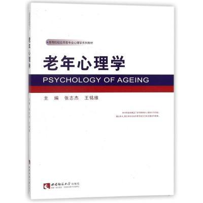 老年心理學張志杰西南師范大學出版社9787562174806