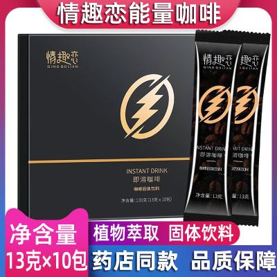 【买1送1】情趣恋能量咖啡10条/盒男用成人男性滋补咖啡