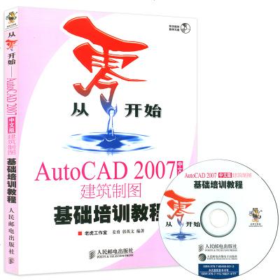 1107正版 從零開始AutoCAD 2007中文版建筑制圖基礎培訓教程 CAD2007教程教學書籍自學cad軟件三