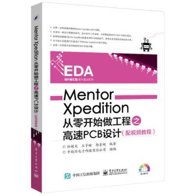Mentor Xpedition從零開始做工程之高速PCB設計(配視頻教程)