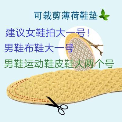 除臭鞋垫男女防臭四季运动透气加香鞋垫儿童鞋垫可裁剪 臻涩