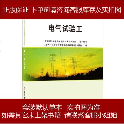 电气试验工·电力行业职业技能鉴定考核指导书 9787516022061