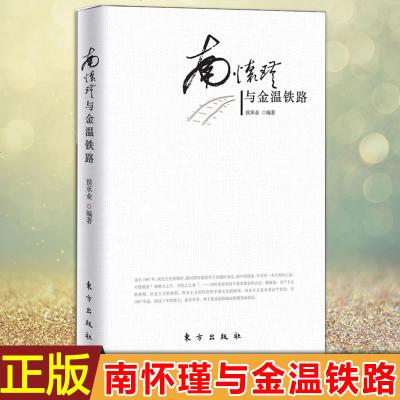 正版 南怀瑾与金温铁路 侯承业/著