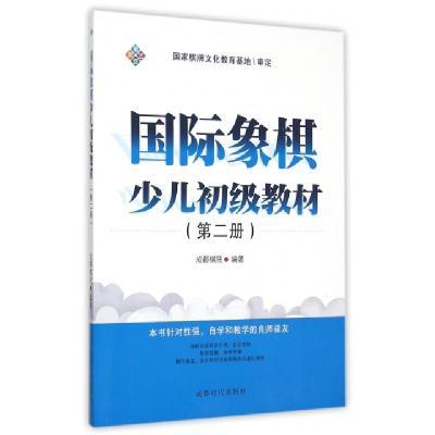 國際象棋少兒初級教材(2)編者:成都棋院9787546413556