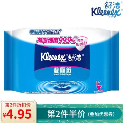 舒潔(Kleenex)LINE FRIENDS 濕廁紙 40片家庭裝 擦除99.9%細菌 清潔濕紙巾濕巾可搭配卷紙衛生紙