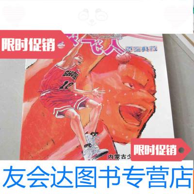 【二手9成新】籃球飛人原畫典藏 9783303225736