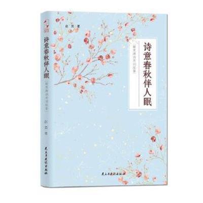 正版書籍 詩意春秋伴人眠 9787513903189 民主與建設出版社