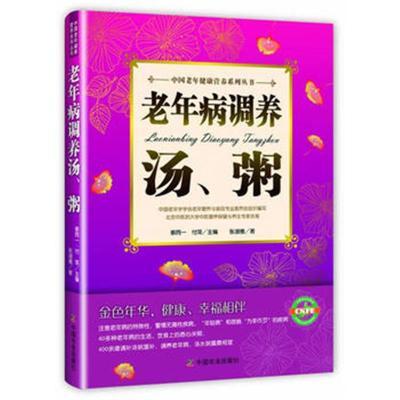 老年病调养汤粥/中国老年健康营养系列丛书