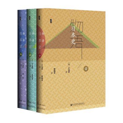 甲骨文叢書·物語日本史(套裝全3冊)