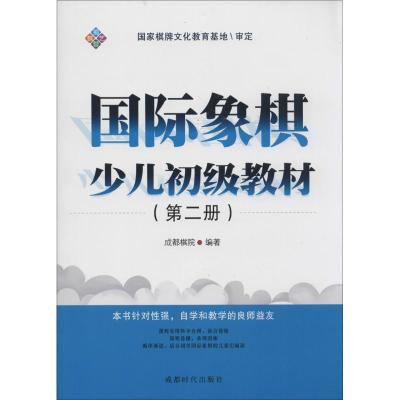 國際象棋少兒初級教材(D2冊)成都棋院9787546413556成都時代出版社