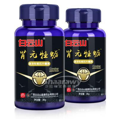 白云山腎元牡蠣片肽(可配金戈片硒金黃精片黃金牡蠣精華杞草鋅片)經典款2盒裝